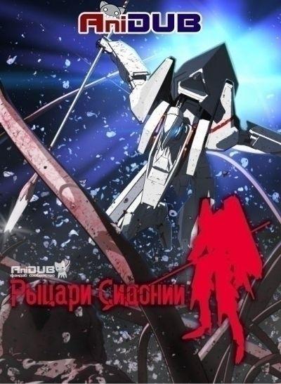 Рыцари Сидонии ТВ-1 / Sidonia no Kishi TV-1 [12 из 12]