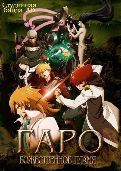 Гаро: Божественное пламя / Garo: Divine Flame [Movie]