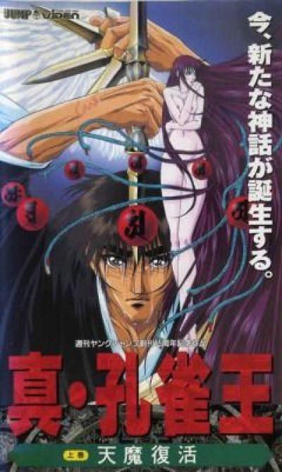 Заклинатель Кудзяку OVA-2 / Peacock King: Spirit Warrior