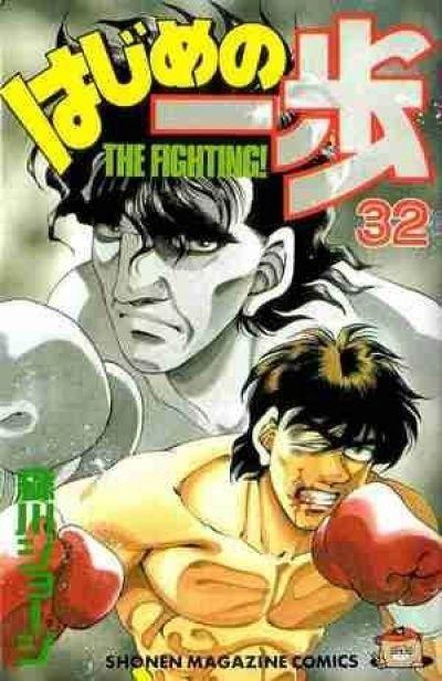 Первый Шаг: Машиба против Кимуры / Hajime no Ippo - Mashiba vs. Kimura