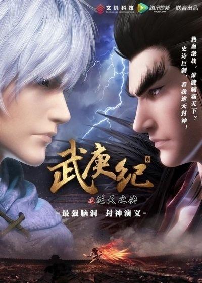 Легенда о Ву Гене - Непокорный воле богов / Gji Wu Gen [10 из 30]