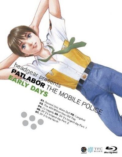 Полиция будущего OVA-1 / Kidou Keisatsu Patlabor [07 из 07]