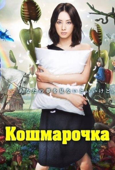 Кошмарочка / Akumu-chan [02 из 11]