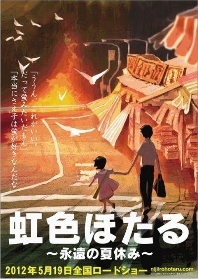 Радужные светлячки: вечные летние каникулы / Niji-iro Hotaru: Eien no Natsuyasumi