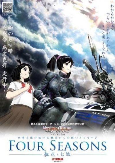 Четыре сезона: Фуука и Нанами / Four Seasons: Fuuka to Nanami [01 из 04]