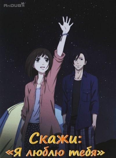 Скажи: «Я люблю тебя» OVA / Sukitte Ii na yo OVA