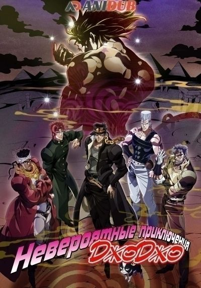 Невероятные приключения Джоджо / JoJo no Kimyou na Bouken: Stardust Crusaders - Egypt Hen [24 из 24]