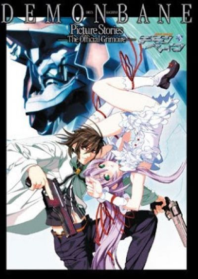 Демонбэйн OVA / Kishin Houkou Demonbane