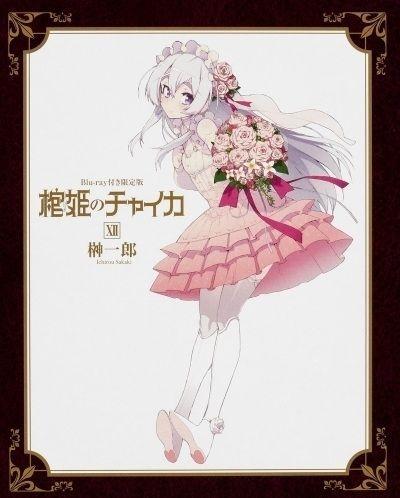 Чайка и гроб: Возмездие / Hitsugi no Chaika: Nerawareta Hitsugi OVA