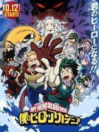 Аниме Моя геройская академия ТВ-4 / Boku no Hero Academia TV-4 [17 из 25]